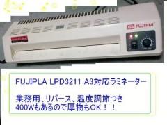 FUJIPLA LAMIPACKER LPD-3211 Super Compact